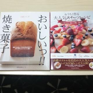おいしいっ!!焼き菓子 作りやすいレシピでご紹介   2冊