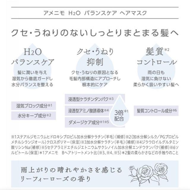 amenimo ヘアパック トリートメント♡ コスメ/美容のヘアケア/スタイリング(トリートメント)の商品写真