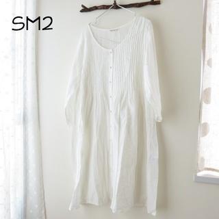 SM2 - 新品 SM2 サマンサモスモス ガーゼ シャツ ワンピース