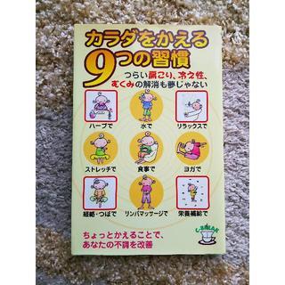 美品【カラダをかえる9つの習慣】ダイエット 健康 デトックス(ファッション/美容)