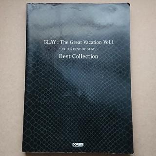 GLAY The Great Vacation Vol.1 バンドスコア(ポピュラー)