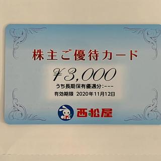 ニシマツヤ(西松屋)の西松屋 株主優待券 3000円分(その他)