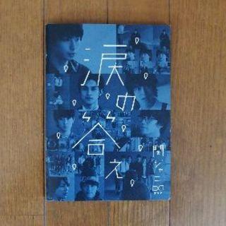 カンジャニエイト(関ジャニ∞)の関ジャニ∞ 涙の答え CD 初回限定版(ポップス/ロック(邦楽))