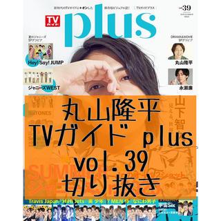 カンジャニエイト(関ジャニ∞)の丸山隆平 TVガイド plus vol.39 切り抜き(アート/エンタメ/ホビー)