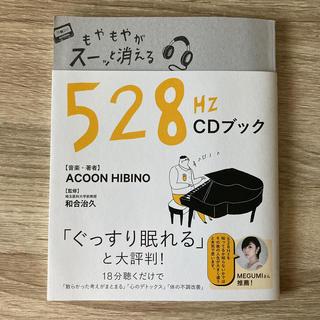 もやもやがスーッと消える528Hz CDブック(文学/小説)