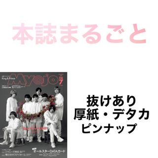 ヘイセイジャンプ(Hey! Say! JUMP)のMyojo 7月号(アート/エンタメ/ホビー)