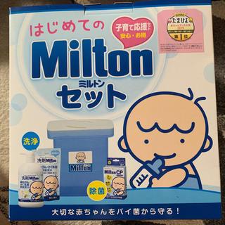ミルトンセット(哺乳ビン用消毒/衛生ケース)