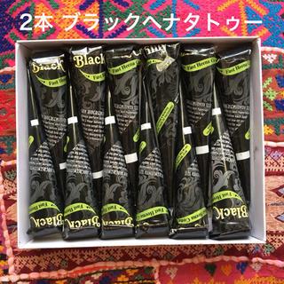 2本♡ブラックヘナ ヘナタトゥー ヘナコーン ヘナペースト メヘンディ ヨガ