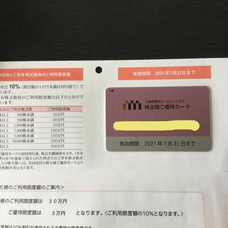 ミツコシ(三越)の三越伊勢丹株主優待カード(ショッピング)