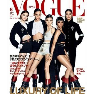 防弾少年団(BTS) - 新品未読 VOGUE JAPAN 8月号 BTS