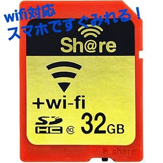 Wi-Fi SDカードez share32GB Flash Air級
