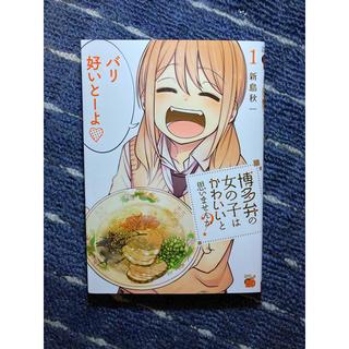 アキタショテン(秋田書店)の博多弁の女の子は可愛いと思いませんか? 1(青年漫画)