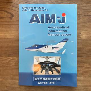 AIM-J 2020年後期版(語学/参考書)