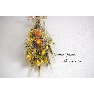 ドライフラワー ビタミンカラーのお花畑スワッグ(ドライフラワー)