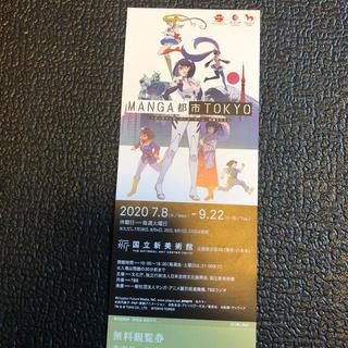 値下げ【招待券1枚】MANGA都市TOKYO / 国立新美術館(美術館/博物館)