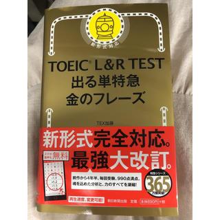 アサヒシンブンシュッパン(朝日新聞出版)のTOEIC L&R TEST出る単特急金のフレ-ズ 新形式対応(資格/検定)
