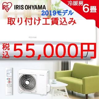 アイリスオーヤマ - 新品 エアコン アイリスオーヤマ 冷暖房 工事対応エリア 東京、神奈川、静岡東部
