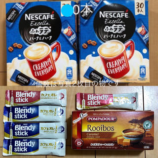 Nestle - ネスレ ネスカフェ ブレンディ コーヒー カフェラテ カフェオレスティック