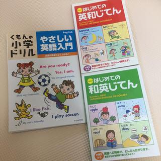 くもん 英語 辞典 英語入門ドリル 未記入 (語学/参考書)
