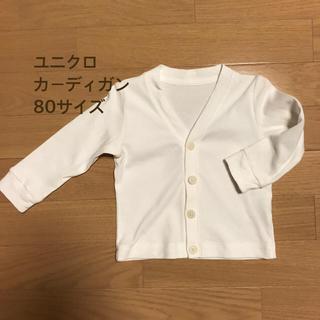 ユニクロ(UNIQLO)のユニクロ コットン カーディガン 白色 80(カーディガン/ボレロ)