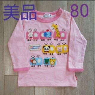 ミキハウス(mikihouse)の美品・ミキハウス うさこ 電車 トレイン 長袖 80(Tシャツ)