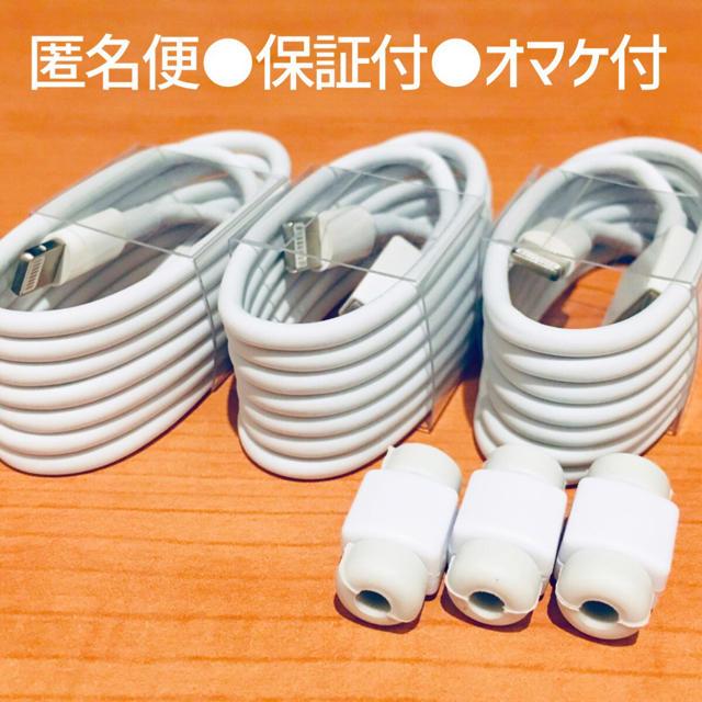 Apple(アップル)のApple 純正品質 iPhone ライトニングケーブル 充電器 充電ケーブル スマホ/家電/カメラのPC/タブレット(PC周辺機器)の商品写真