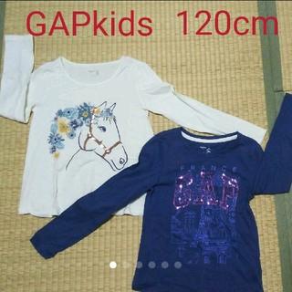 GAP Kids - GAPkids 長袖 ロンT 2枚セット