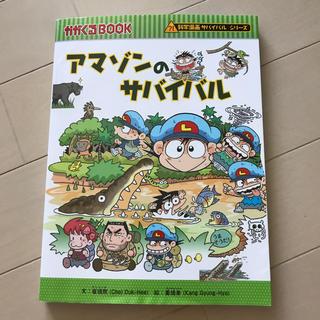 アサヒシンブンシュッパン(朝日新聞出版)のアマゾンのサバイバル(絵本/児童書)
