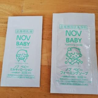 ノブ(NOV)のNOV ベビーフォーミングソープ&ベビーミルキーローション 試供品(乳液/ミルク)