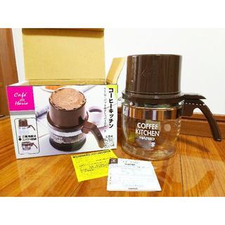 ハリオ(HARIO)の未使用 ハリオ コーヒーサーバー ドリッパー(カリタ) ティーポット(コーヒーメーカー)