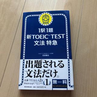 新TOEIC test文法特急 1駅1題(語学/参考書)