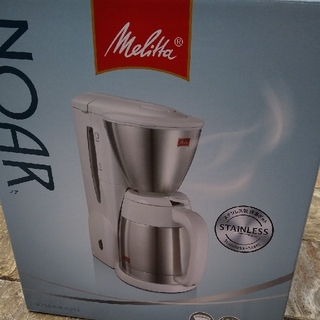 メリタコーヒーメーカー ノア NOAR SKT54ホワイト 新品