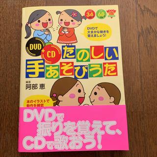 たのしい手遊びうた CDなしDVDのみ(住まい/暮らし/子育て)