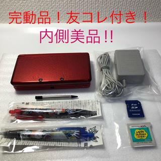ニンテンドー3DS - ★良品‼︎ニンテンドー3DS フレアレッド 友コレソフト付! 送料込み!