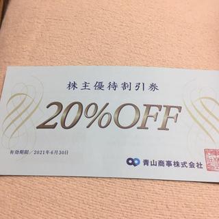 アオヤマ(青山)の洋服の青山 株主優待券 20%割引 2枚(ショッピング)
