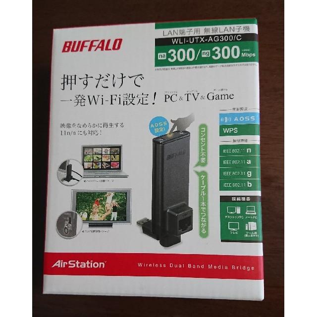 Buffalo(バッファロー)の★BUFFALO★WLI-UTX-AG300/C★無線LAN子機 スマホ/家電/カメラのPC/タブレット(PC周辺機器)の商品写真