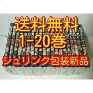 鬼滅の刃 全巻 1-20 新品