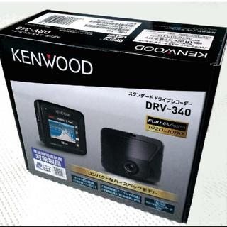 ケンウッド(KENWOOD)の【KENWOOD】ドライブレコーダー  DRV-340(車内アクセサリ)