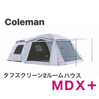 コールマン(Coleman)の最安 コールマン タフスクリーン2ルームハウス/MDX+ 新品 未使用(テント/タープ)
