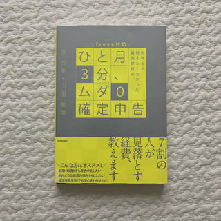 宝島社 - ひと月3分、ムダ0確定申告: 税理士が教えたくなかった最強節税術!