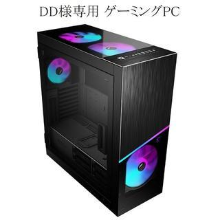 DD様専用 ゲーミングPC(デスクトップパソコン)(デスクトップ型PC)