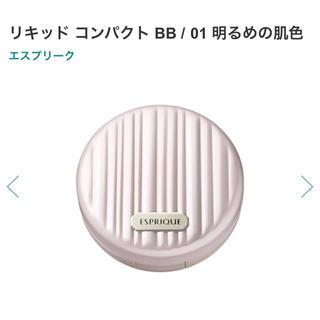 エスプリーク(ESPRIQUE)のエスプリーク リキッド コンパクト BB ケースのみ(BBクリーム)
