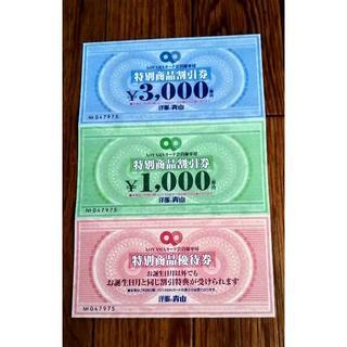 アオヤマ(青山)の洋服の青山 特別商品割引券(2021年2月期限)(ショッピング)