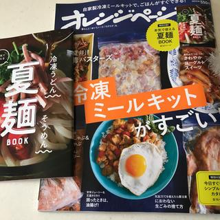 オレンジページ2020.7.17(料理/グルメ)