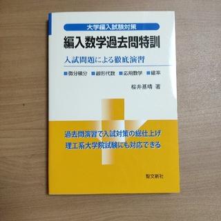 編入数学過去問特訓 入試問題による徹底演習(語学/参考書)