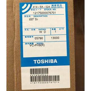 東芝 - TOSHIBA 掃除機床ブラシ VC-PH9(R)