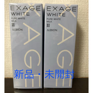 ALBION - エクサージュホワイト ピュアホワイト ミルクⅡ ×2本
