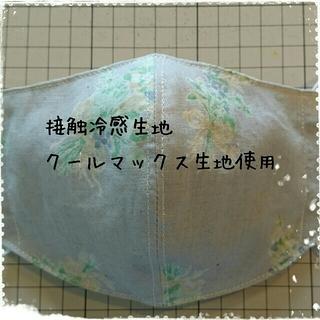 マスク(THE MASK)のインナーマスク 接触冷感×ブーケ柄綿麻生地 クールマックス エレガント(その他)