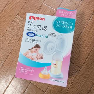 Pigeon - ピジョン 電動搾乳機