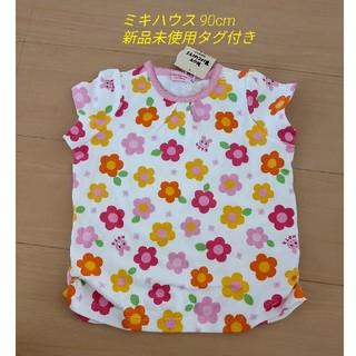 mikihouse - ミキハウス 新品未使用 Tシャツ 90cm